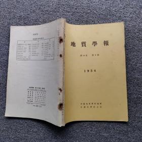 地质学报1954年 第4期 第34卷