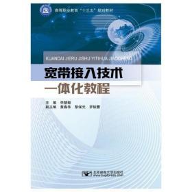 宽带接入技术一体化教程李慧敏9787563559862北京邮电大学出版社
