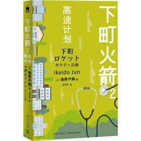 下町火箭2 高迪计划池井户润9787513339063新星出版社