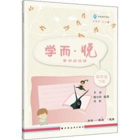 学而·悦 童书阅读课 4年级 下册李碧9787547615706上海远东出版社