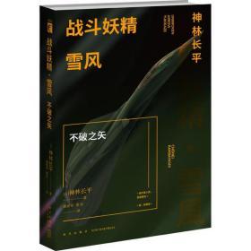 战斗妖精 雪风 不破之矢神林长平9787513337250新星出版社