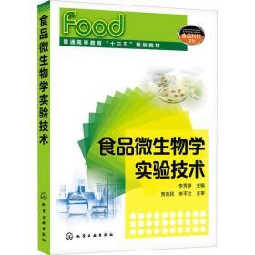 食品微生物学实验技术李秀婷9787122359711化学工业出版社