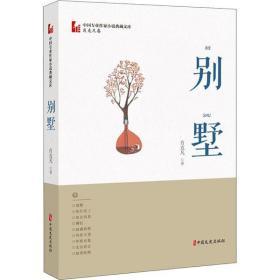 别墅肖克凡9787520516488中国文史出版社