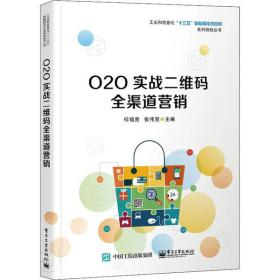 O2O实战二维码全渠道营销何福贵9787121333699电子工业出版社