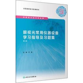 眼视光常用仪器设备学习指导及习题集 第2版齐备9787117289016人民卫生出版社