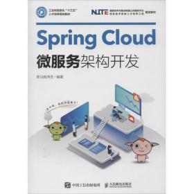 Spring Cloud微服务架构开发黑马程序员9787115529046人民邮电出版社