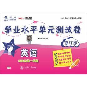 交大之星•英语学业水平 元测试卷 4年级  学期 修订版本书编写组9787313171733上海交通大学出版社
