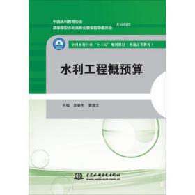 水利工程概预算李春生9787517083399中国水利水电出版社