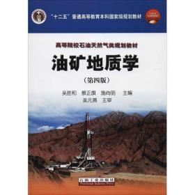 油矿地质学(第4版)吴胜和//蔡正旗//施尚明9787502185466石油工业出版社
