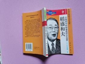 世界大企业家传记-经营神髓第六卷-从挫折中积极奋起的