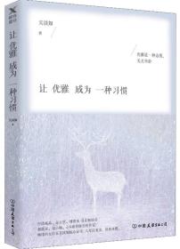 如初见正版图书!让优雅成为一种习惯吴淡如9787505744936中国友谊出版社2018-09-01哲学心理学  书籍