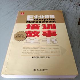 企业管理培训故事全书