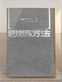 《思想与方法》殷海光代表作,文星书店 1964年初版,稀见精装本