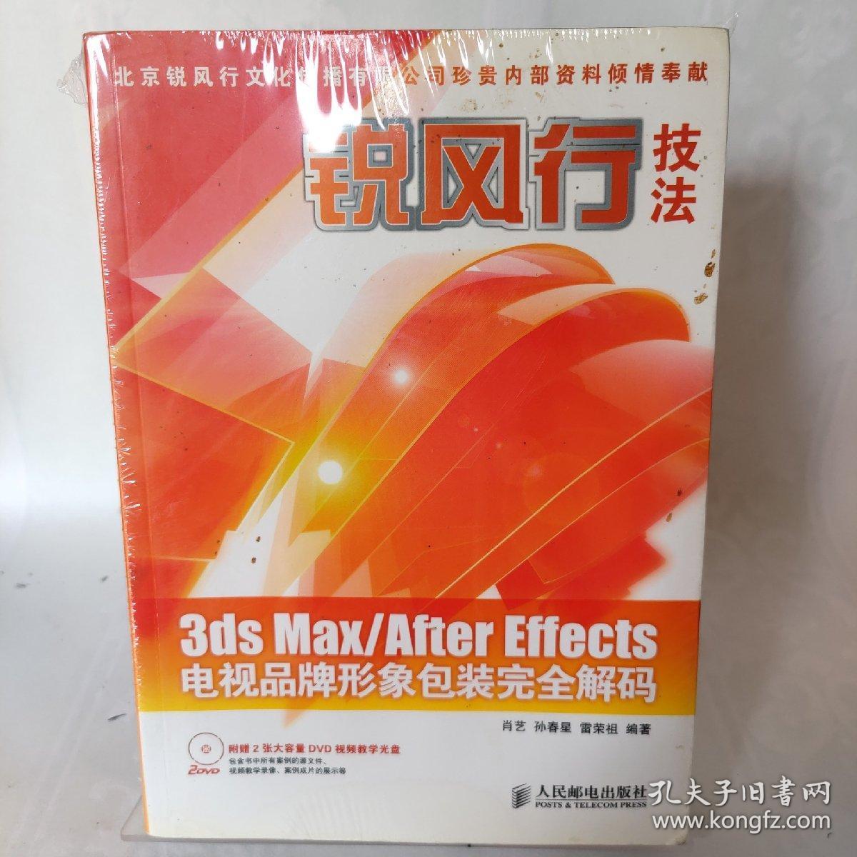 锐风行技法3ds Max/After Effects电视品牌形象包装完全解码