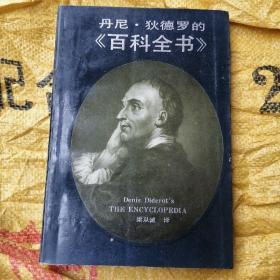 丹尼·狄德罗的《百科全书》:选译