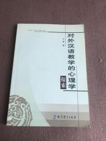 对外汉语教学的心理学探索