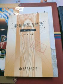 胶黏剂配方精选  2000~2003