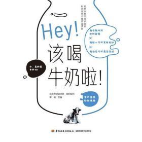 Hey!该喝牛奶啦!(北京市科学技术协会科普创作出版资金资助)