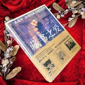 精装巨册《藏书之爱:A.爱德华·纽顿的藏书趣闻逸事》