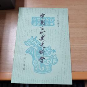 中国古代史料科学