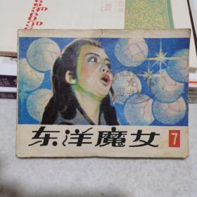 东洋魔女(7)