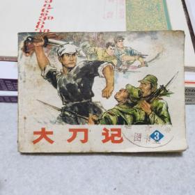 连环画:大刀记3(1981年一版一印)