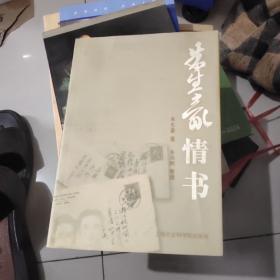 朱生豪情书