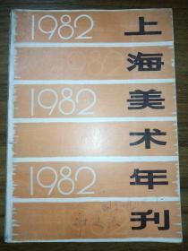 上海美术年刊 ·1982