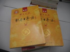 中日交流标准日本语(新版初级上下册)含·光盘