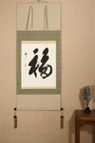 福字 福气 福到家 名家手绘真迹手写书画 日本回流字画