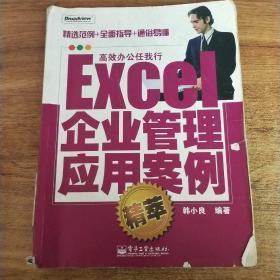 Excel企业管理应用案例精萃