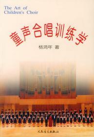 正版舊書 童聲合唱訓練學 楊鴻年 人民音樂出版社