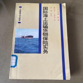 国际海上运输货物保险实务
