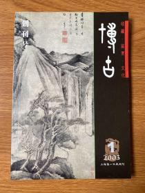 《博古》杂志 (创刊号)