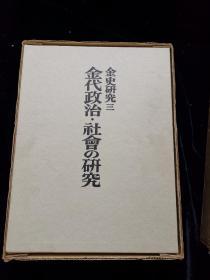 金代政治制度の研究 <金史研究 三>