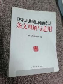 中华人民共和国人民陪审员法 条文理解与适用