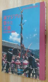 日文原版书 日中文化研究 第8号 特集:东アジアの祭りと芸能  大林太良 (著)
