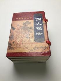 中国古典文学:四大名著