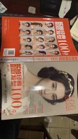 新娘经典发型100例2版