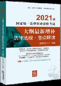2021年国家统一法律职业资格考试大纲最新增补法律法规·考点解读(新增要点·2021年大纲教材必读条文·深度解读 紧扣2021年大纲教材变化,系统解读新增法条)