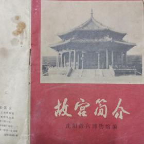 故宫简介/1972年1版1印