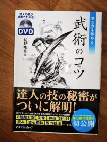 正版  武术的奥义 达人武技秘传附带原版盘 日文版 重心操作理论 长野峻也