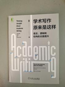 学术写作原来是这样:语言、逻辑和结构的全面提升