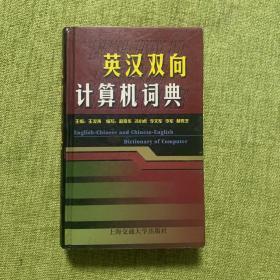 英汉双向计算机词典