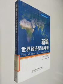 新编世界经济贸易地理 修订第4版