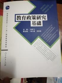"""教育政策研究基础/普通高等教育""""十一五""""国家及规划教材"""