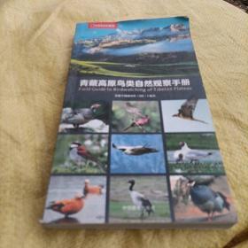青藏高原鸟类自然观察手册