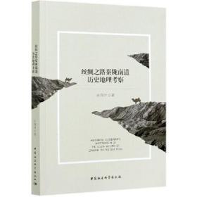 丝绸之路泰陇南道历史地理考察
