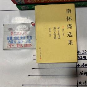 南怀瑾选集. 第2卷   扉页有个别字