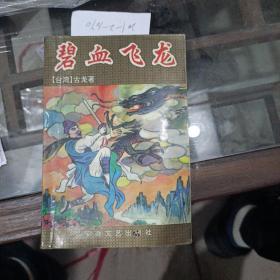 碧血飞龙(上)